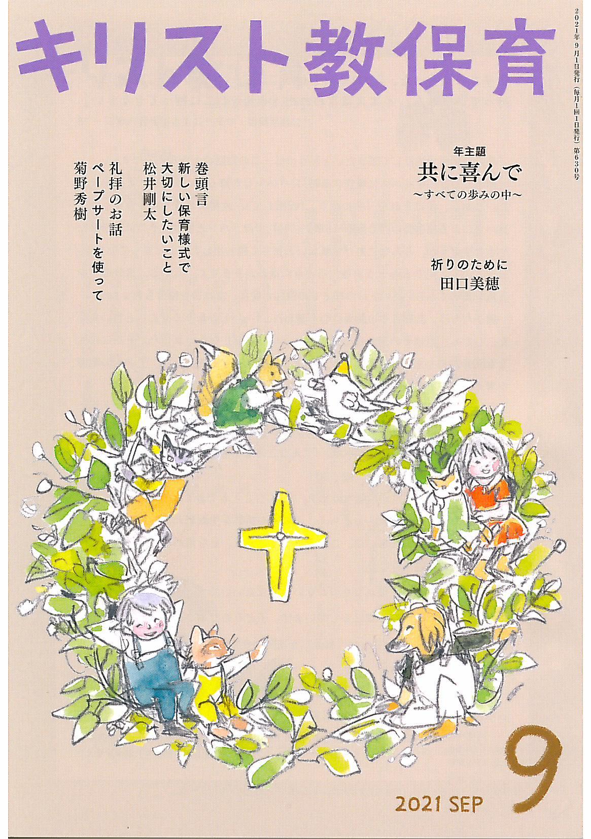 キリスト教保育 2021年9月号の商品画像