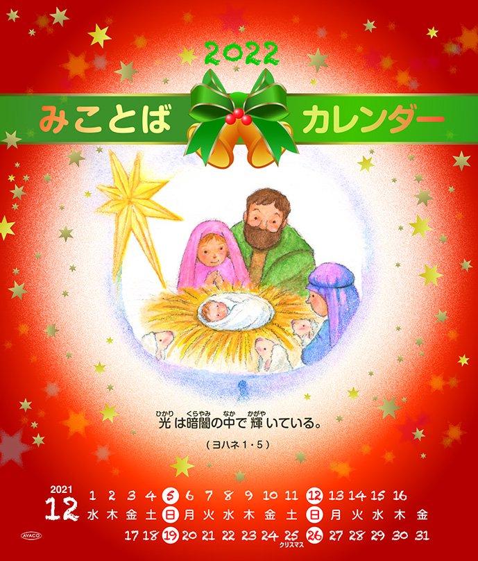 【10月1日発売:予約】<br>AVACO 2022みことばカレンダー の商品画像