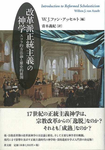 改革派正統主義の神学 スコラ的方法論と歴史的展開の商品画像