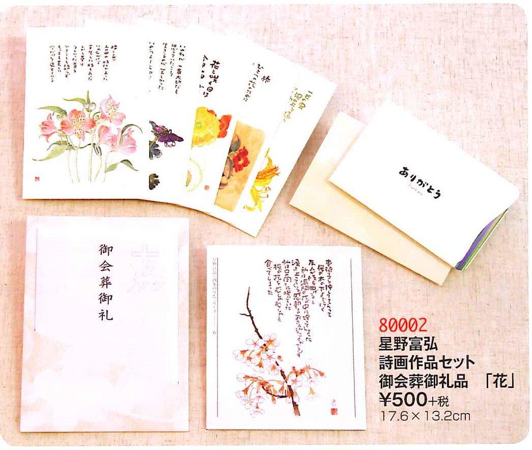 星野富弘詩画作品セット 御会葬御礼品「花」 80002の商品画像