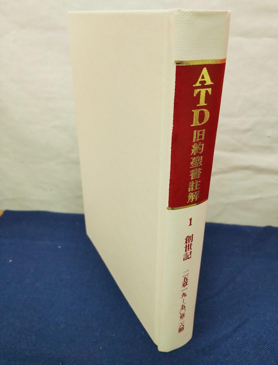 ATD旧約聖書註解1/2 創世記2 25章19節〜50章26節の商品画像