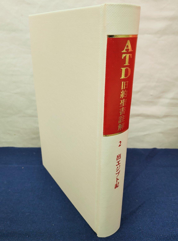 ATD旧約聖書註解2 出エジプト記 私訳と註解の商品画像
