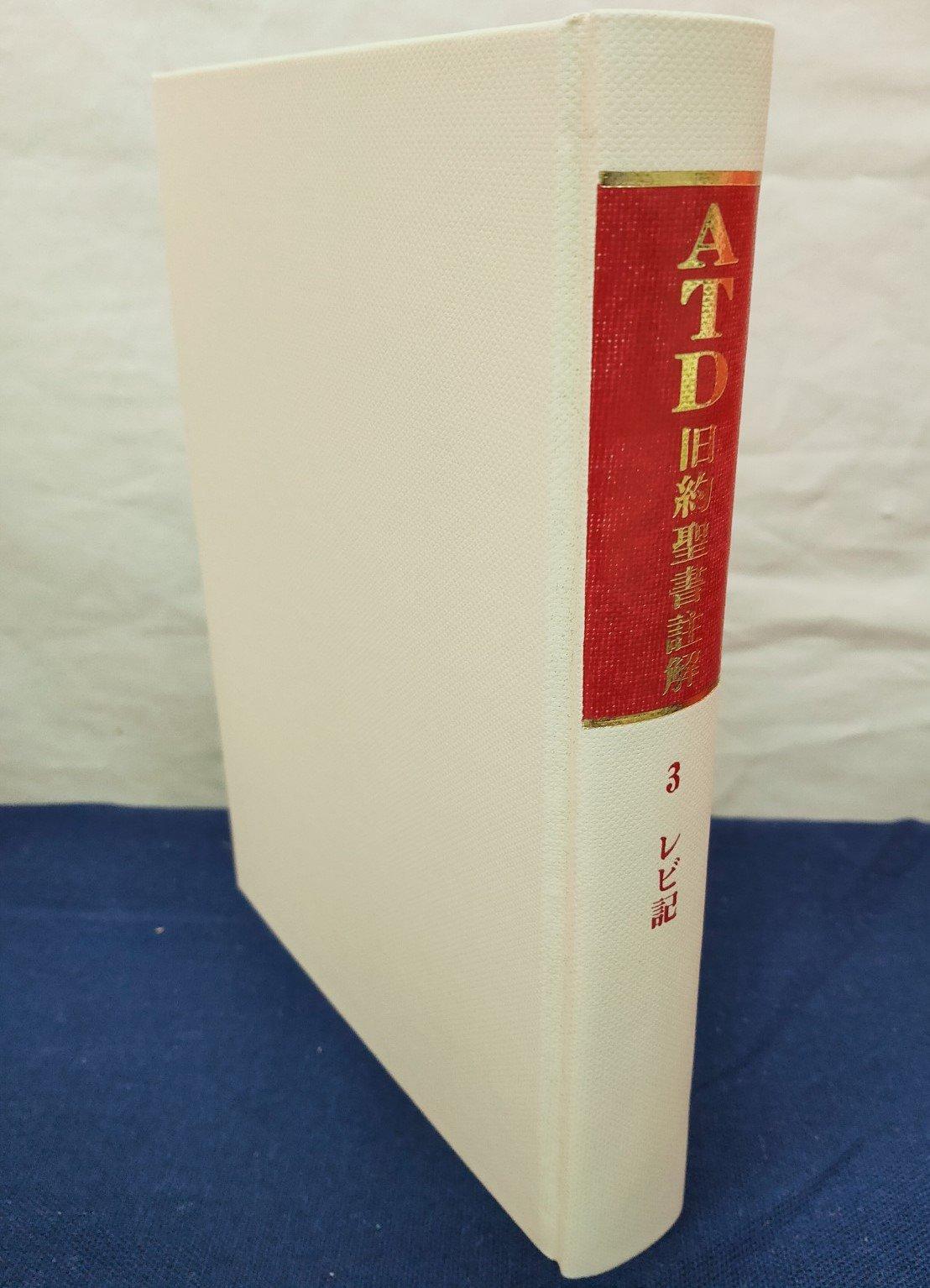 ATD旧約聖書註解3 レビ記の商品画像