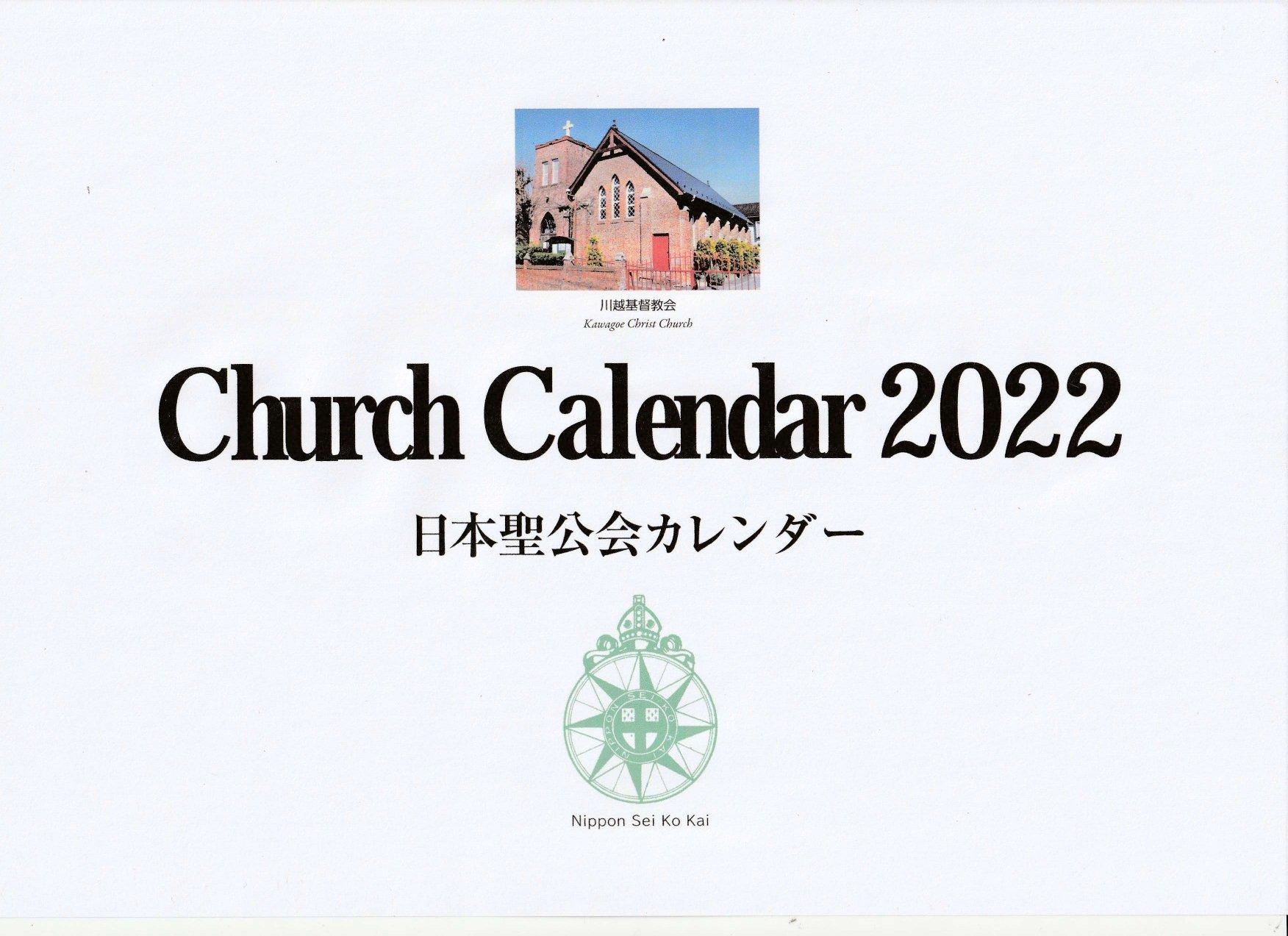 日本聖公会カレンダー<br>Church Calendar 2022の商品画像
