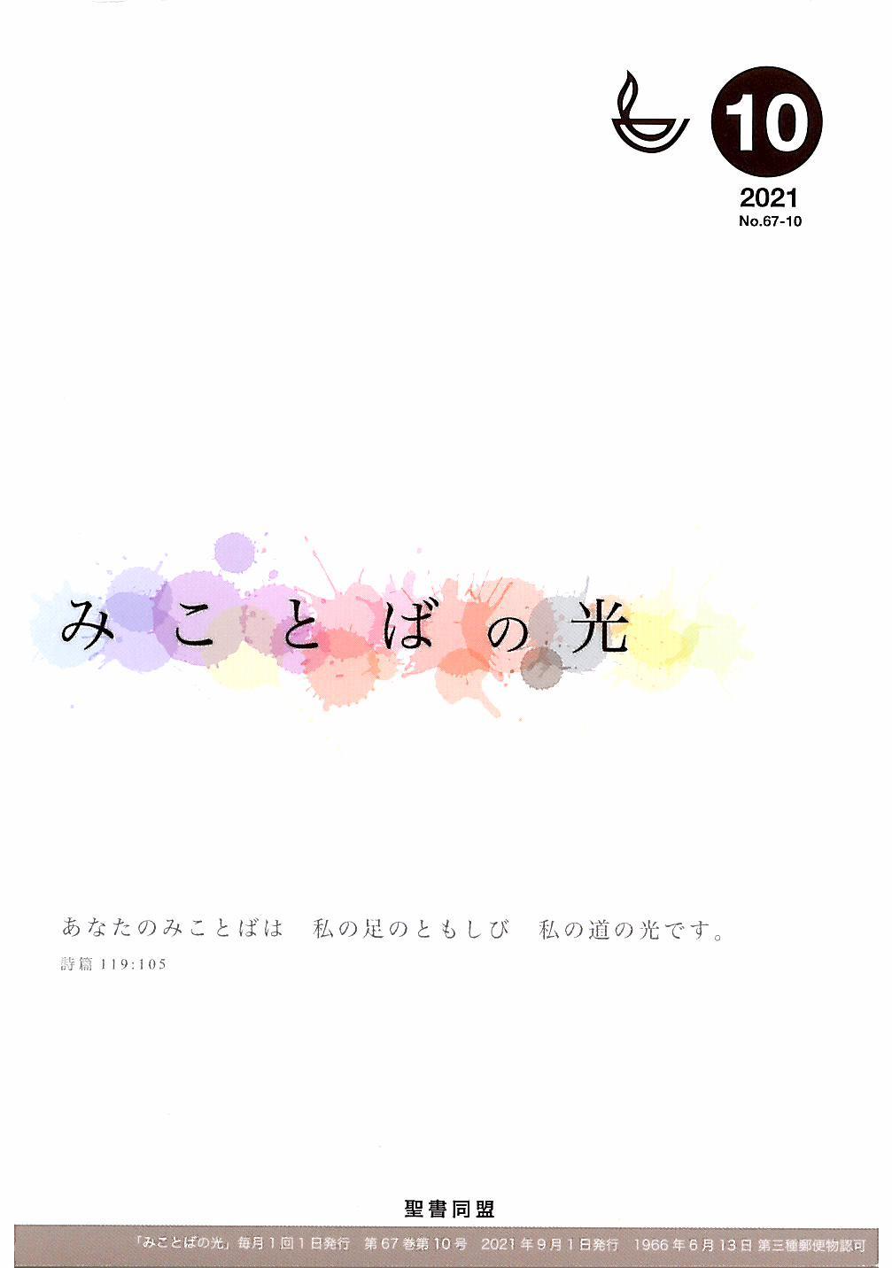 みことばの光 No.67-10 2021年10月の商品画像