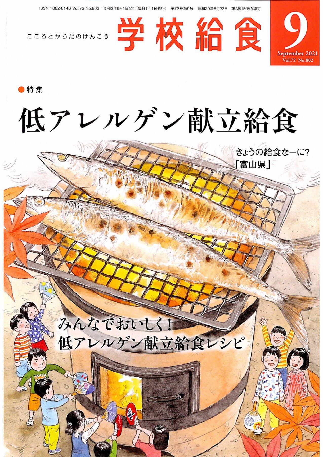 学校給食 2021年9月号の商品画像