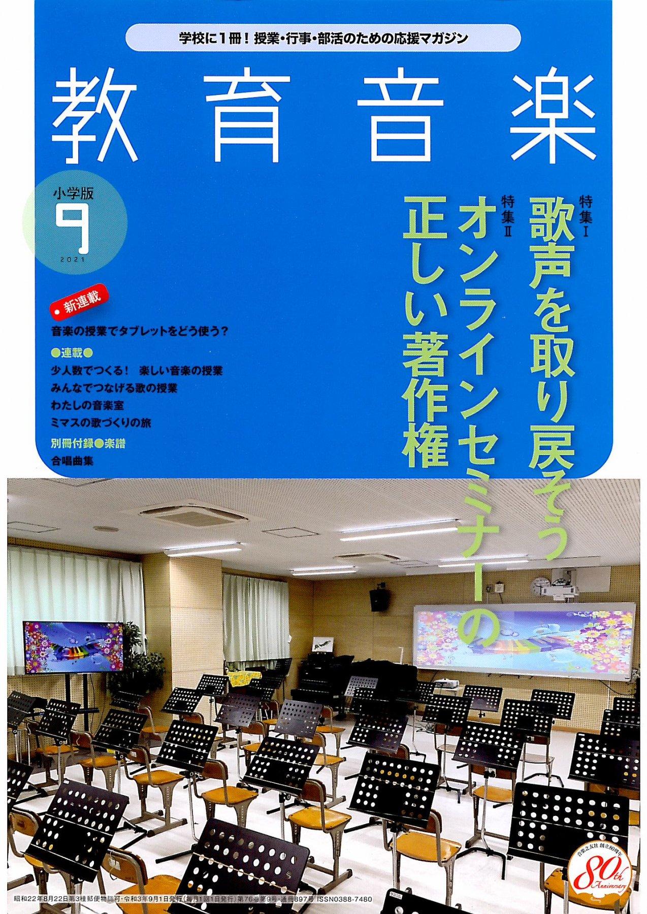教育音楽 小学版 2021年9月号の商品画像