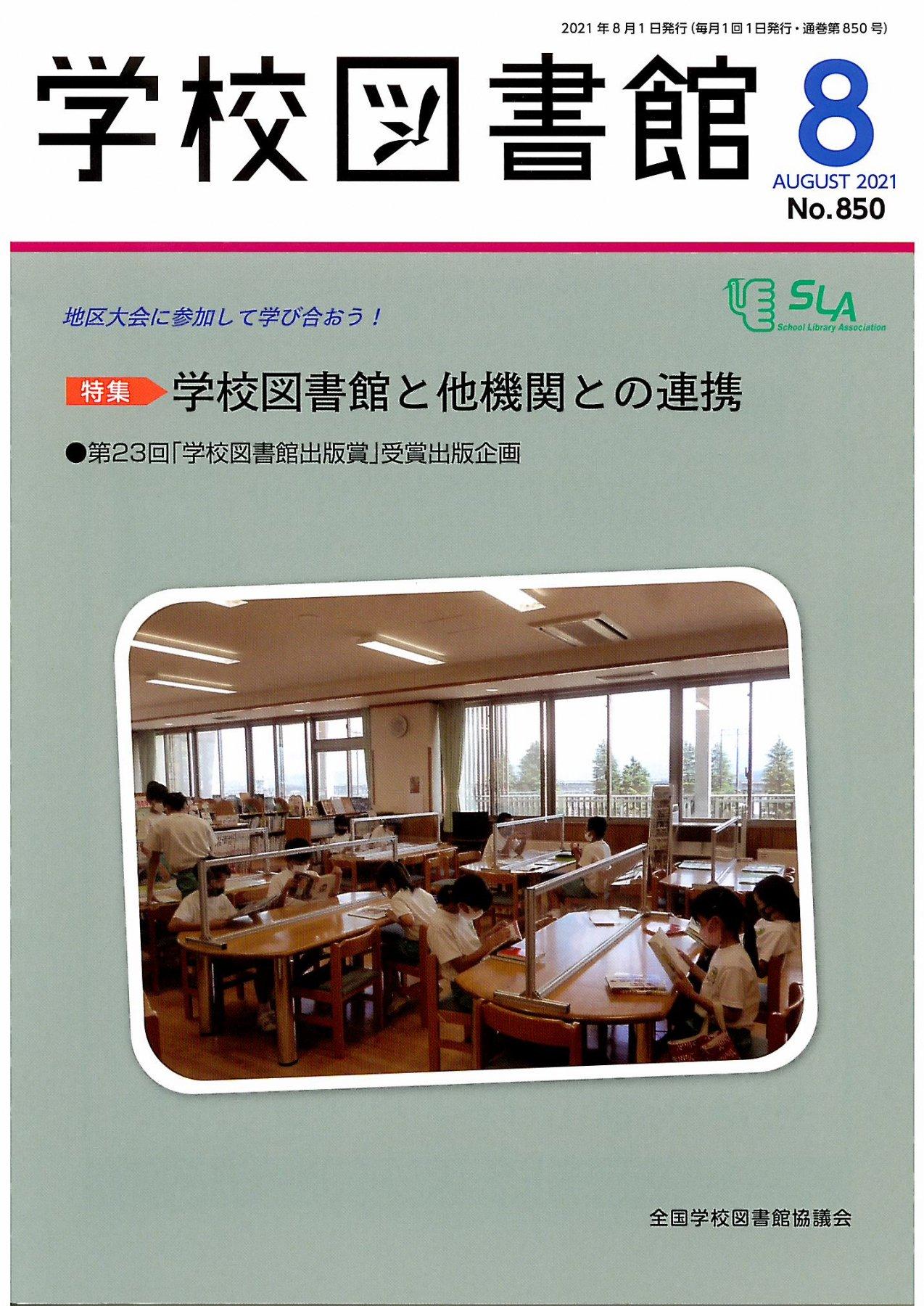学校図書館8 AUGUST2021 NO.850の商品画像