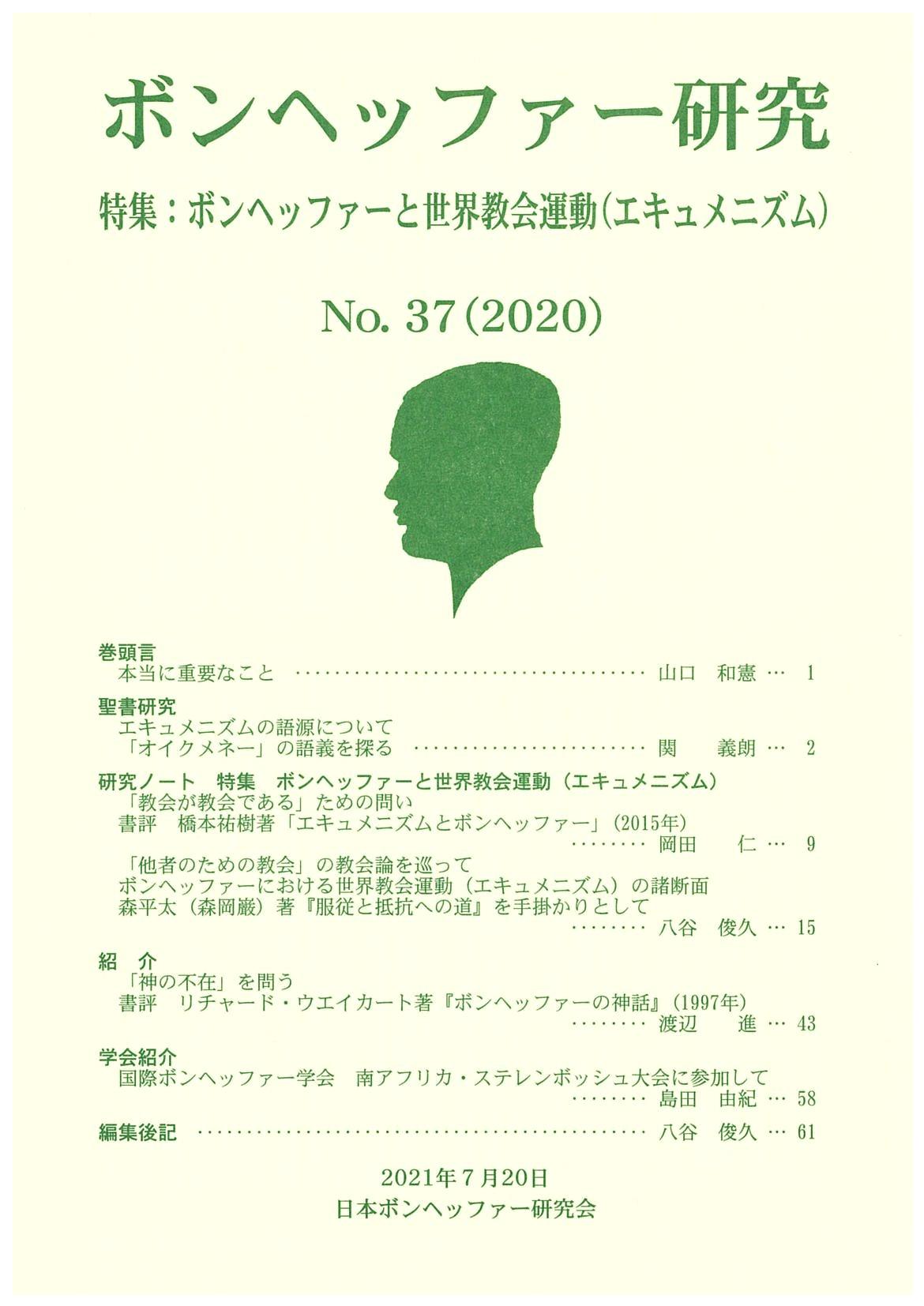 ボンヘッファー研究 37号(2020)の商品画像