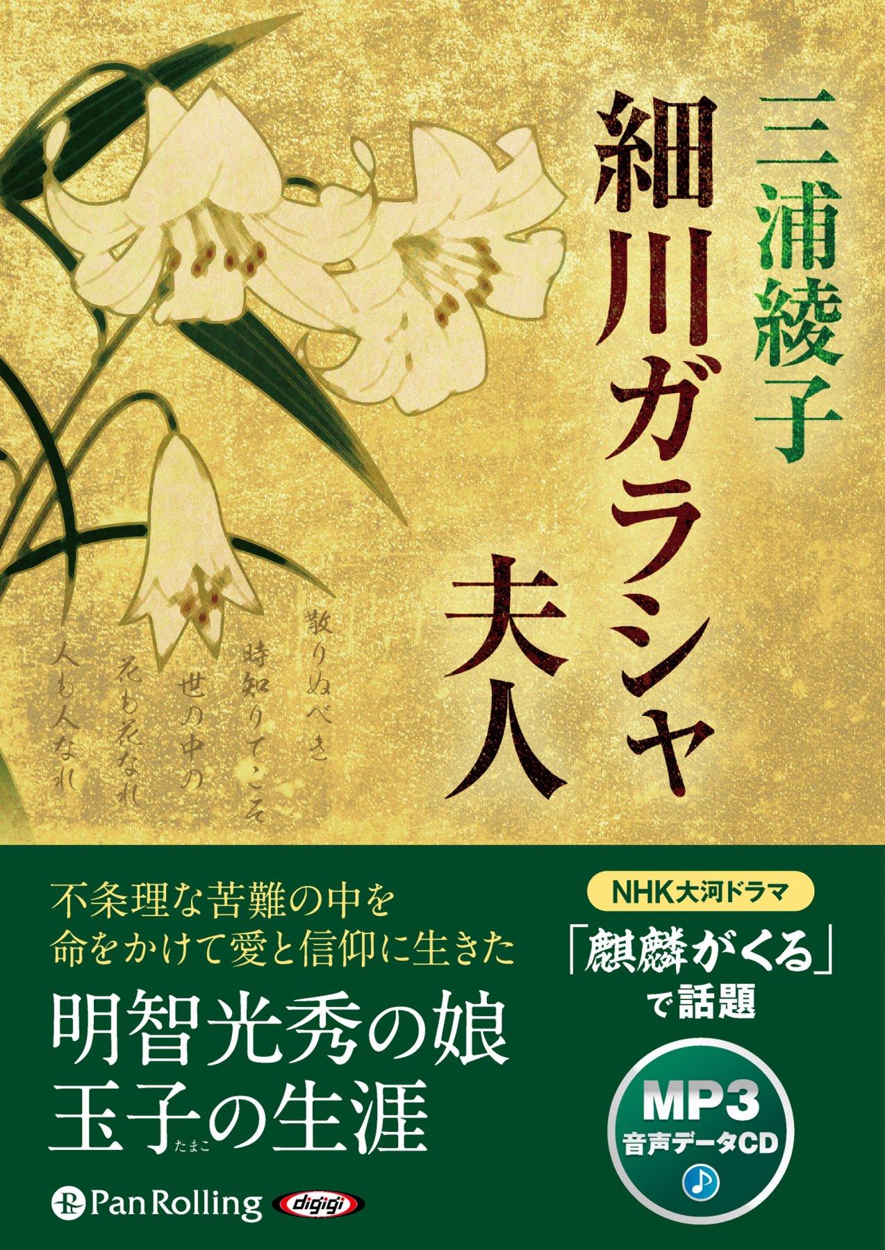 三浦綾子『細川ガラシャ夫人』朗読CD(MP3)の商品画像