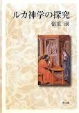ルカ神学の探究の商品画像