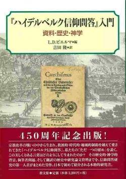 『ハイデルベルク信仰問答』入門 資料・歴史・神学の商品画像