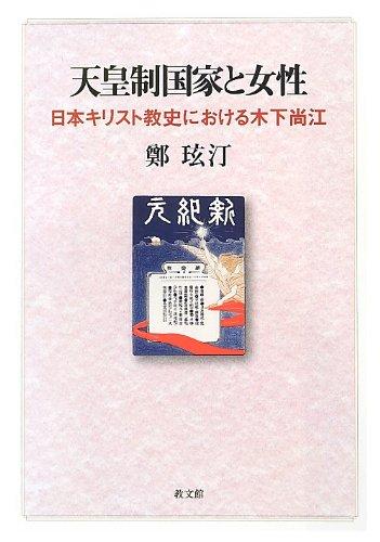 天皇制国家と女性 日本キリスト教史における木下尚江の商品画像