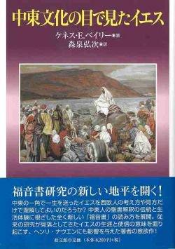 中東文化の目で見たイエスの商品画像