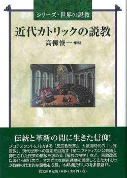 シリーズ・世界の説教 近代カトリックの説教の商品画像