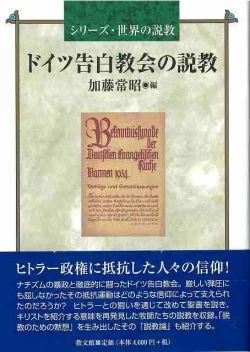 シリーズ・世界の説教 ドイツ告白教会の説教の商品画像