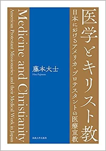 医学とキリスト教: 日本におけるアメリカ・プロテスタントの医療宣教の商品画像