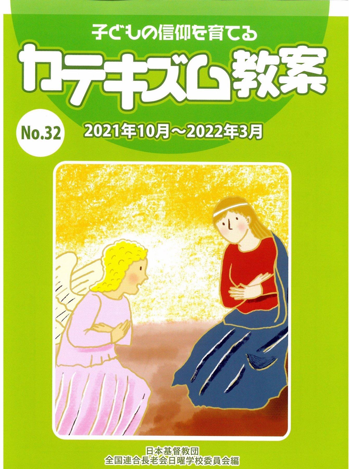 『カテキズム教案』32号の商品画像