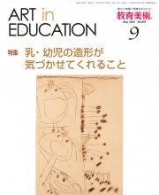 月刊誌「教育美術」 2021年9月号 No.951 の商品画像