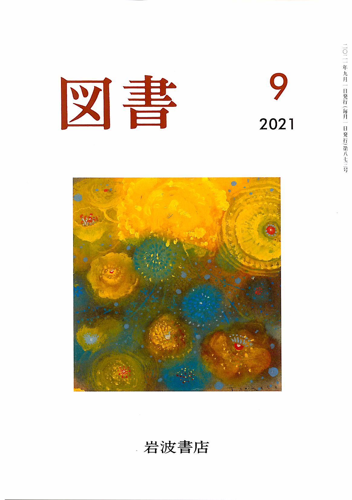 雑誌「図書」 (岩波書店)2021年9月号の商品画像