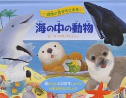 海の中の動物の商品画像