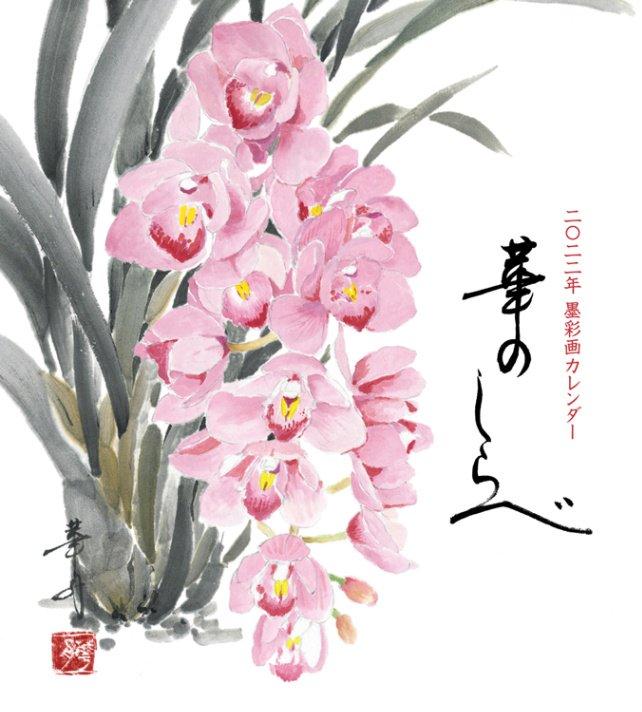 【Olives掲載/取り寄せ】2022年 壁掛け墨彩画カレンダー 華のしらべ (58858)の商品画像