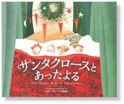 サンタクロースとあったよるの商品画像