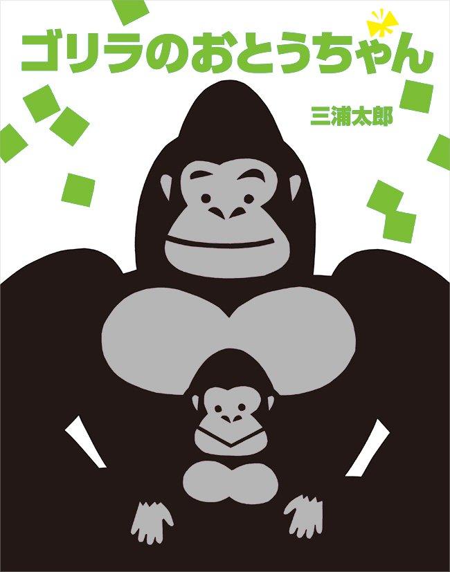 ゴリラのおとうちゃんの商品画像