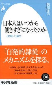 日本人はいつから働きすぎになったのか 〈勤勉〉の誕生の商品画像