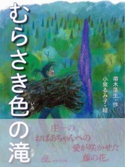 むらさき色の滝の商品画像