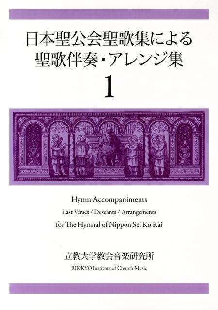 日本聖公会聖歌集による聖歌伴奏・アレンジ集 第1巻の商品画像