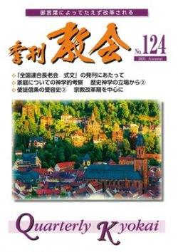 季刊『教会』NO.124   2021年秋号の商品画像