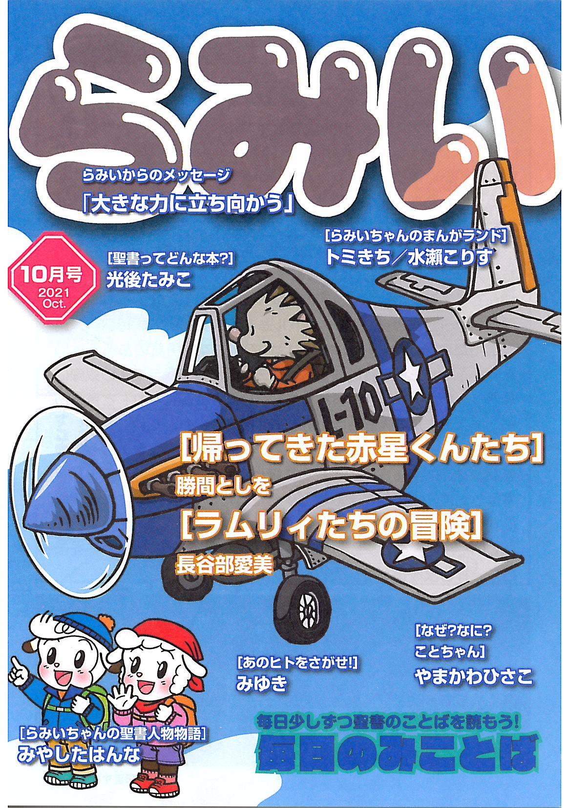 月刊らみい 2021年10月号の商品画像