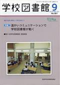 学校図書館9 2021 NO.851の商品画像