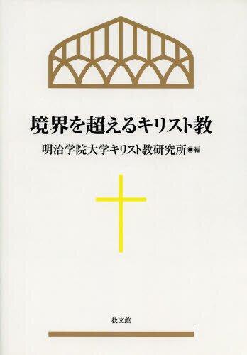 境界を超えるキリスト教 明治学院大学キリスト教研究所の商品画像