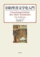 旧約聖書文学史入門の商品画像