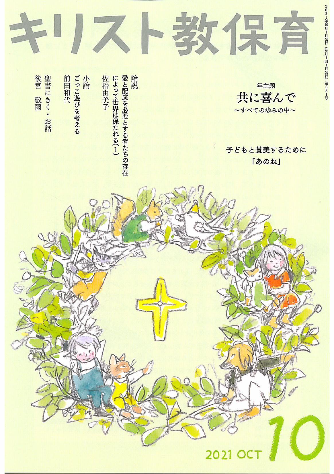 キリスト教保育 2021年10月号の商品画像