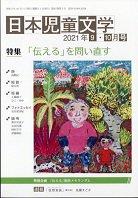 日本児童文学 2021年9・10月号 NO.655の商品画像