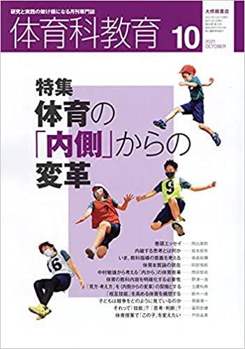 体育科教育 2021年10月号の商品画像