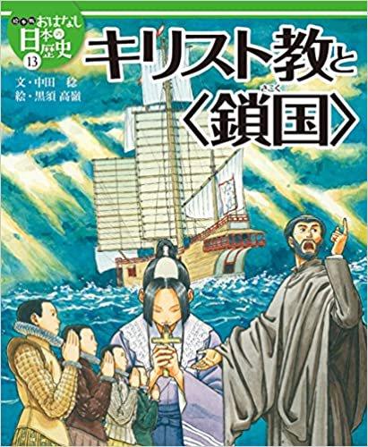 絵本版おはなし日本の歴史 (13) キリスト教と〈鎖国〉の商品画像