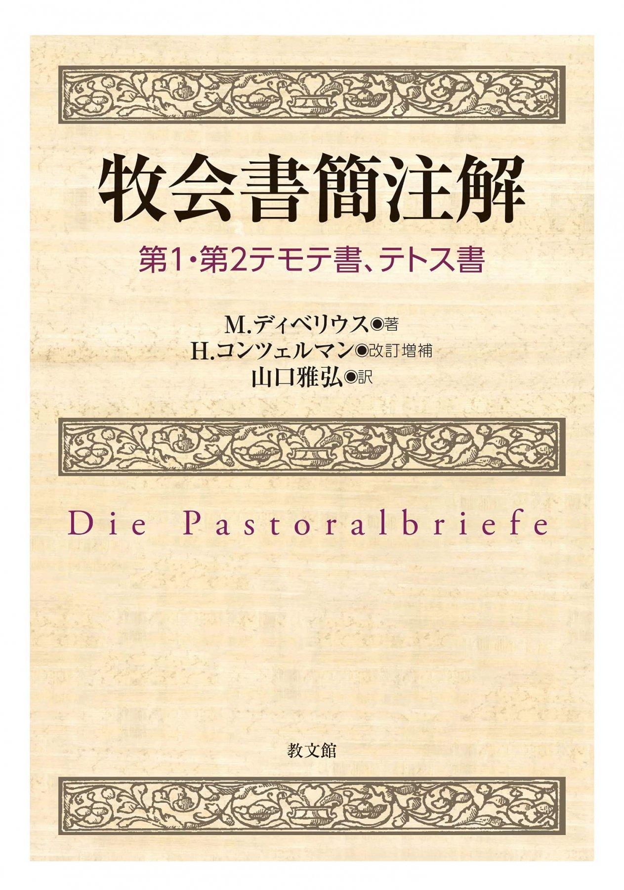 牧会書簡注解 第1・第2テモテ書、テトス書の商品画像