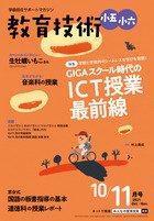 雑誌「教育技術 小五小六 2021年10・11月号」 の商品画像