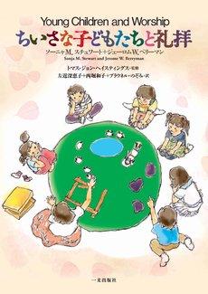 ちいさな子どもたちと礼拝 -DVD(ハイブリッド版)付-の商品画像