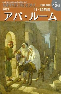 アパ・ルーム(日本語版) 2021年11・12月号 No.426の商品画像