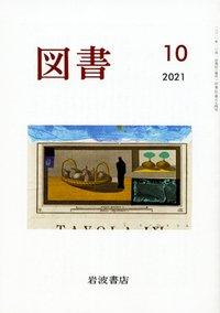 雑誌「図書」 (岩波書店)2021年10月号の商品画像
