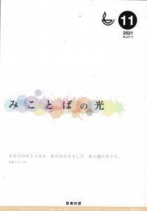みことばの光 No.67-11 2021年11月の商品画像
