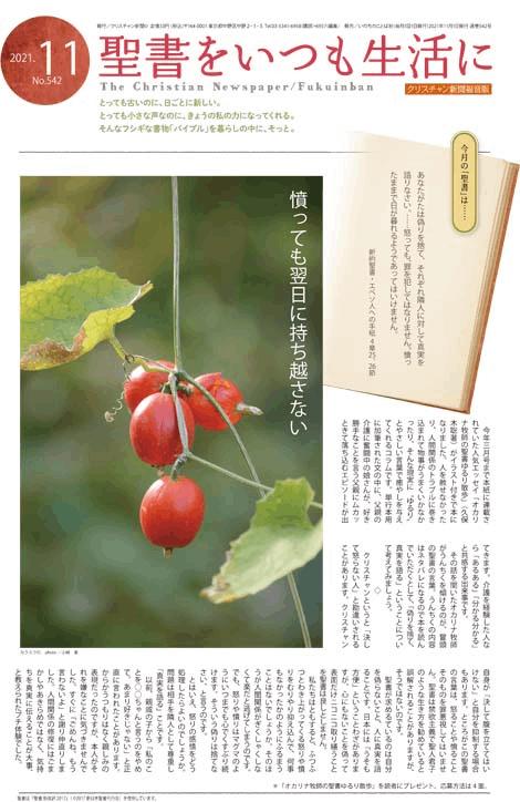 クリスチャン新聞 月刊 福音版2021年11月号の商品画像