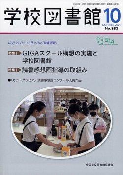 学校図書館10 2021 NO.852の商品画像