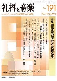 礼拝と音楽 No.191 2021年AUTUMN 讃美歌の歴史と女性たちの商品画像