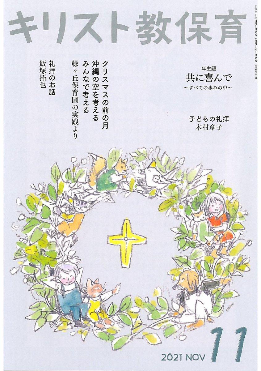 キリスト教保育 2021年11月号の商品画像